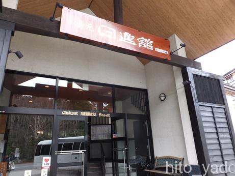 万座温泉 日進館29