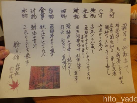 槍見舘2014-食事12