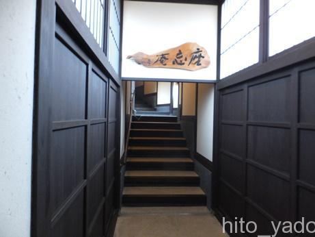 小梨の湯 笹屋 部屋29