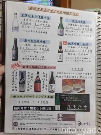 中ノ沢温泉 御宿万葉亭 食事48