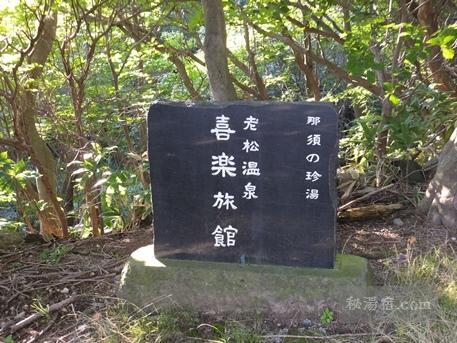 老松温泉 喜楽旅館2-3