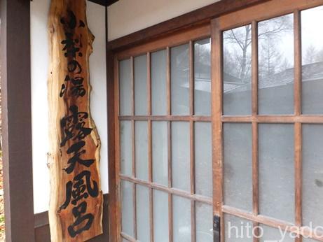 小梨の湯 笹屋 お風呂9