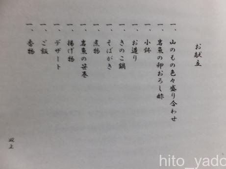 小梨の湯 笹屋 食事17