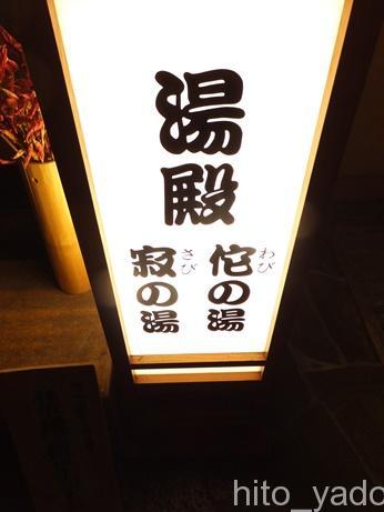 古町温泉 上会津屋24