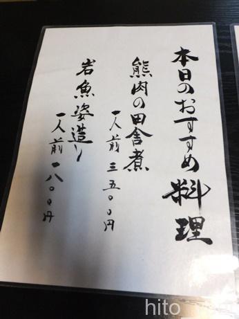 小梨の湯 笹屋 部屋6