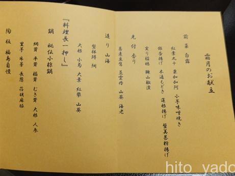 中ノ沢温泉 御宿万葉亭 食事16