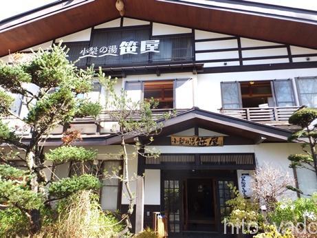 小梨の湯 笹屋 部屋1
