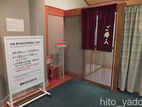 箱根湯の花温泉ホテル4