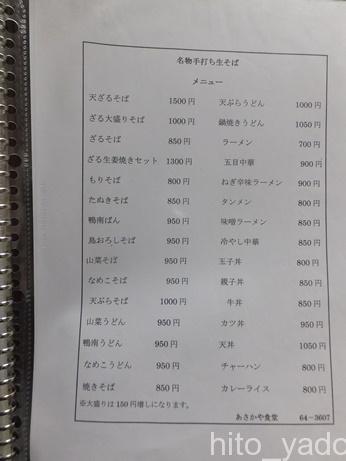 中ノ沢温泉 御宿万葉亭 部屋30