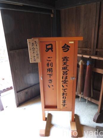 小梨の湯 笹屋 お風呂32