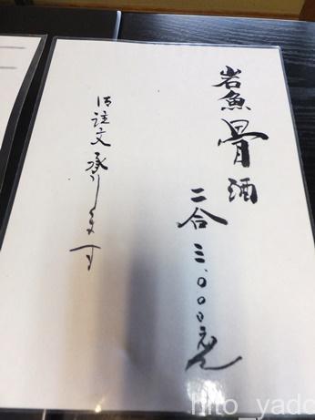小梨の湯 笹屋 部屋4