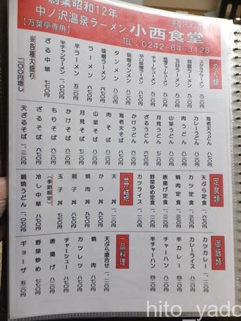 中ノ沢温泉 御宿万葉亭 部屋31