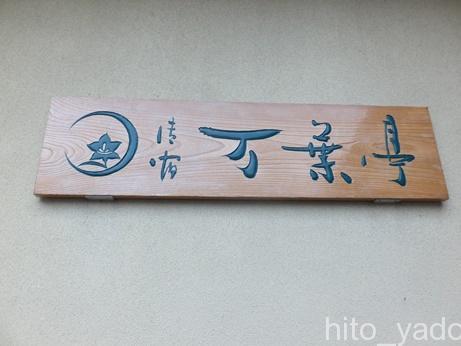 中ノ沢温泉 御宿万葉亭 部屋22