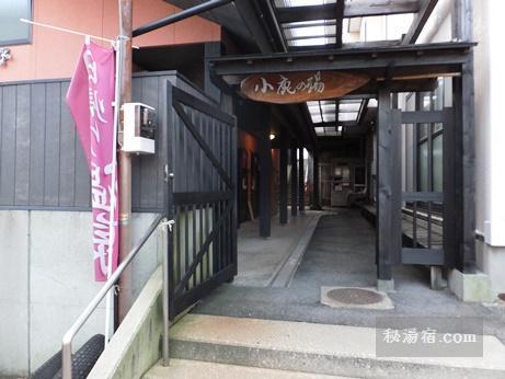 那須湯本温泉 小鹿の湯 [はなやホテル] 日帰り入浴 ★★★+