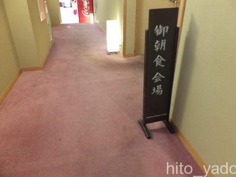 中ノ沢温泉 御宿万葉亭 食事29