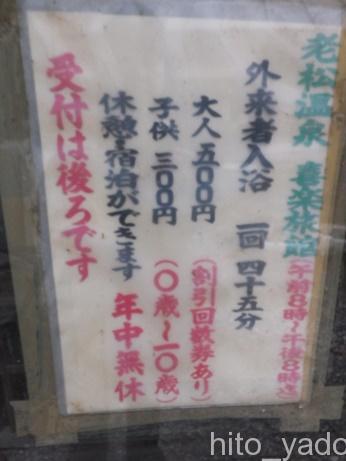 老松温泉 喜楽旅館6