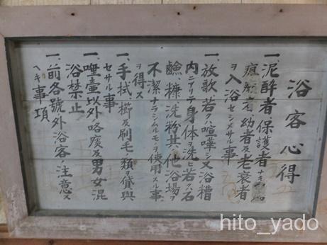 脇浜共同浴場10