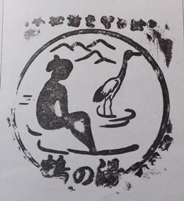 「日本秘湯を守る会」新会長は鶴の湯の佐藤氏