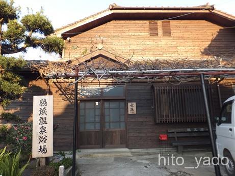 脇浜共同浴場1