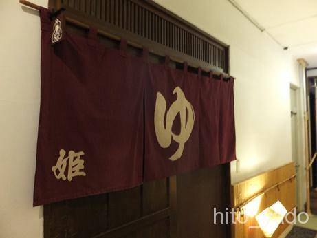 日奈久温泉 金波櫻11