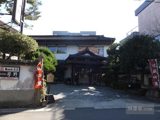 人吉温泉 芳野旅館 日帰り入浴 ★★★