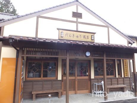 雲仙温泉 湯の里共同浴場 だんきゅう風呂 ★★★+