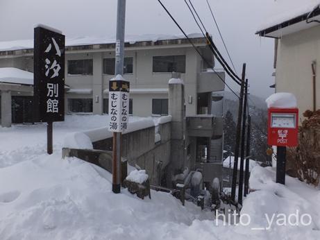 塩原温泉郷 新湯温泉 共同浴場 むじなの湯 ★★★+