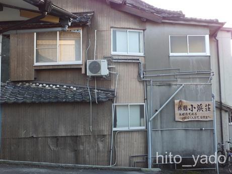 脇浜共同浴場2