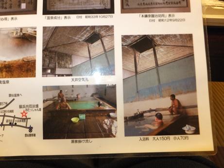 脇浜共同浴場13