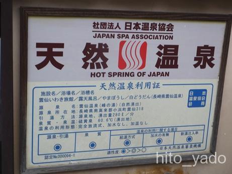 雲仙いわき旅館11