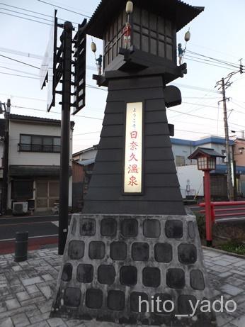 日奈久温泉 金波櫻47