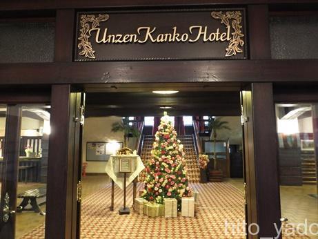 雲仙観光ホテル60