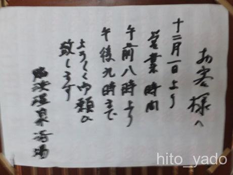 脇浜共同浴場8