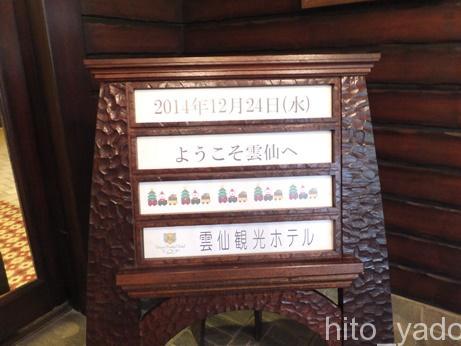 雲仙観光ホテル59