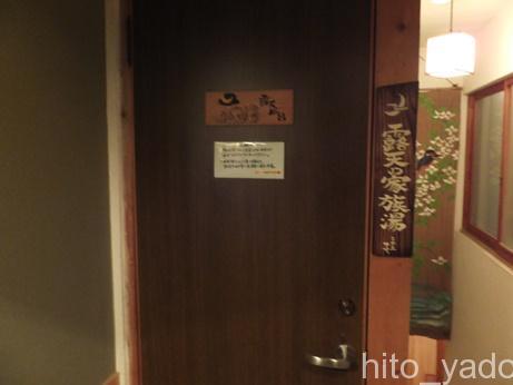 旅館國崎-風呂2