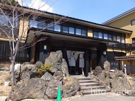 2泊3日 福島県 高湯温泉でのんびり湯めぐりの旅