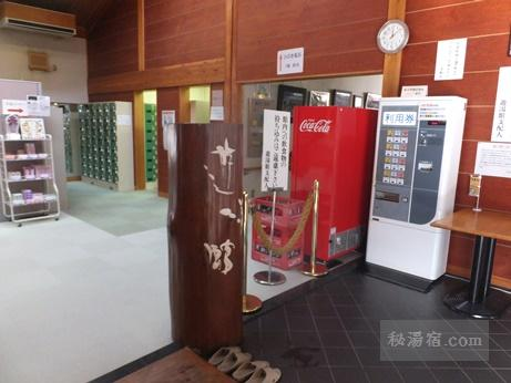 大滝温泉 遊湯館30