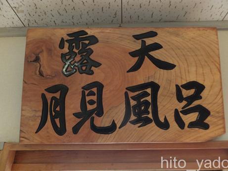 ひげの家-風呂9