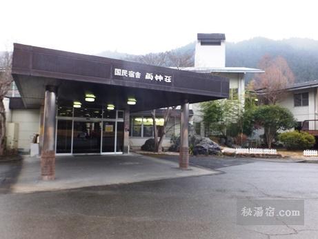 国民宿舎 両神荘4