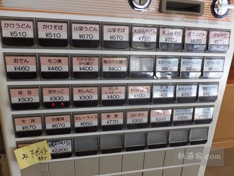 大滝温泉 遊湯館27