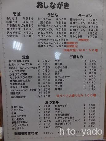 佐久山温泉きみのゆ14