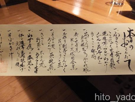 源氏の湯-夕食13