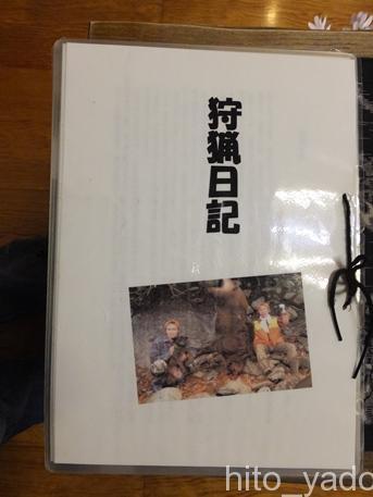 奈良田温泉 白根館46
