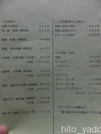 山芳園-食事8