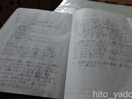 源氏の湯-部屋33