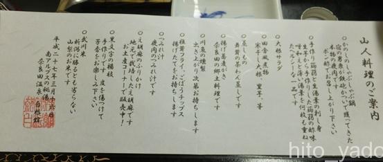 奈良田温泉 白根館-夕食12
