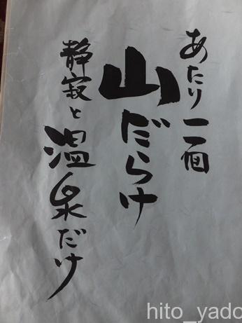 源氏の湯-部屋30