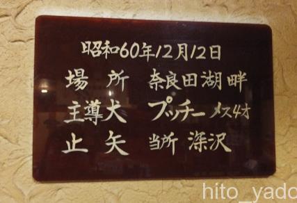 奈良田温泉 白根館40