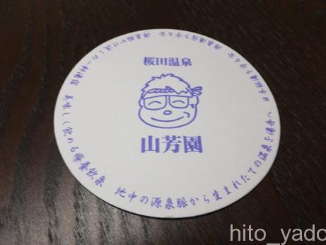 山芳園-食事29
