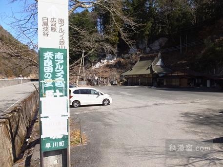 奈良田の里温泉35